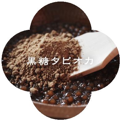 店内で手作りした自家製タピオカパールを、沖縄多良間島産の黒糖でじっくり煮込んで作っています