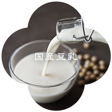 厳選された国内産の大豆を使用した豆乳は濃厚で美味しさが違います!やっと巡り合えた逸品です