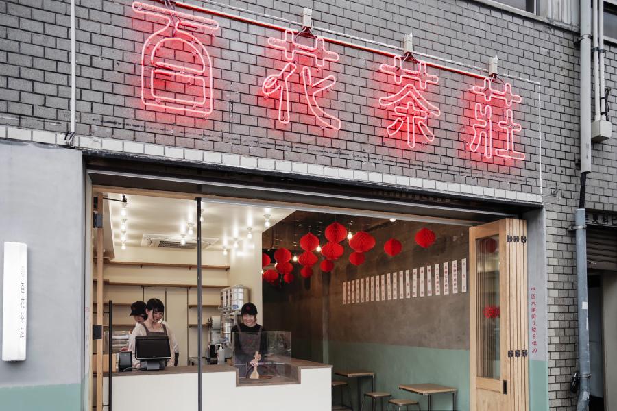 4月3日,台湾カフェ「百花茶莊」オープン!